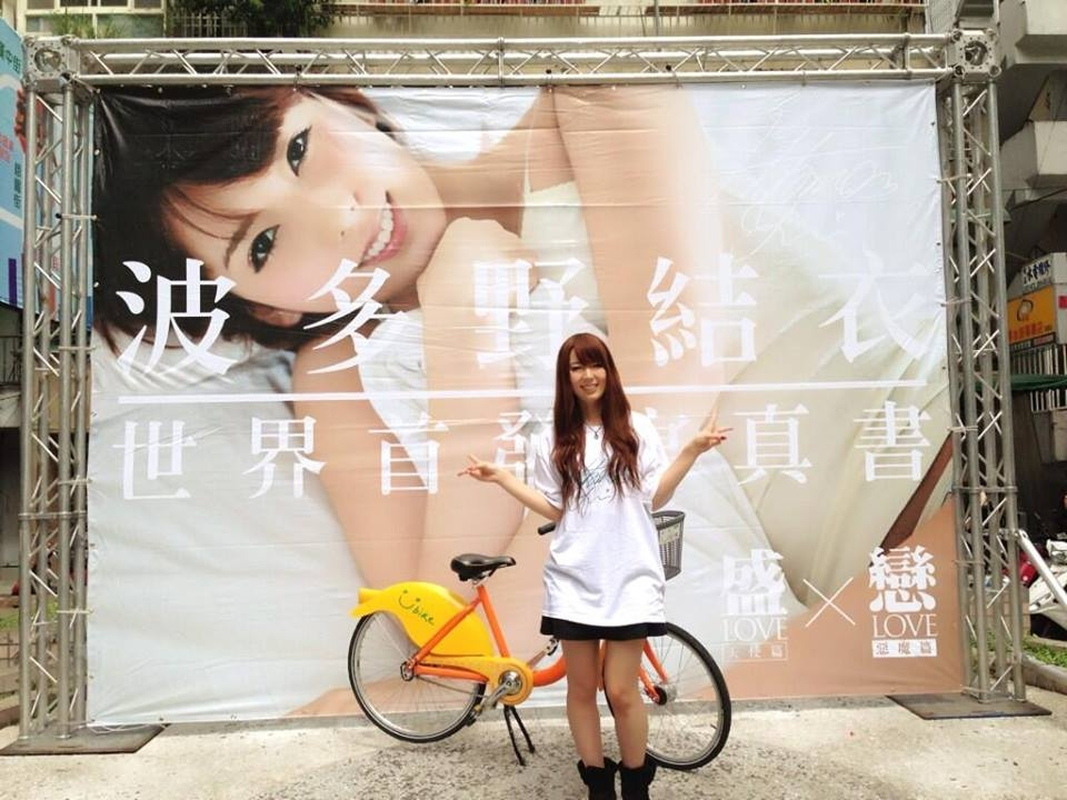 日本av女优 波多野结衣