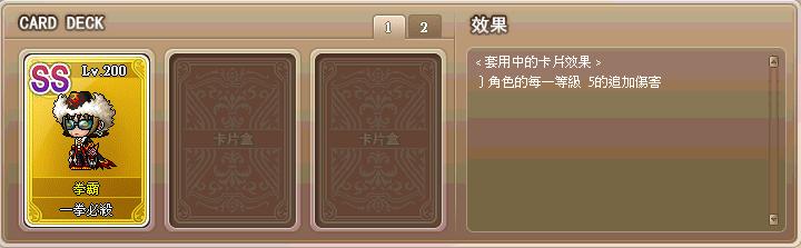 【攻略】3张通用的必取角色卡推荐_冒险岛_盛大游戏