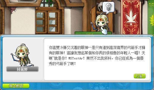 17:回到时间神殿与神殿管理员对话接取任务「踏上